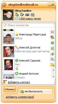 Майл Агент 5.6 Скачать Бесплатно - фото 3